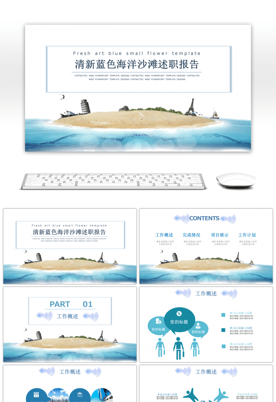 Awesome Fresh Blue Ocean Beach Report Template Ppt For Unlimited