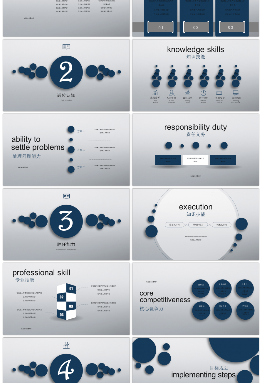 awesome ink blue round element resume ppt template for