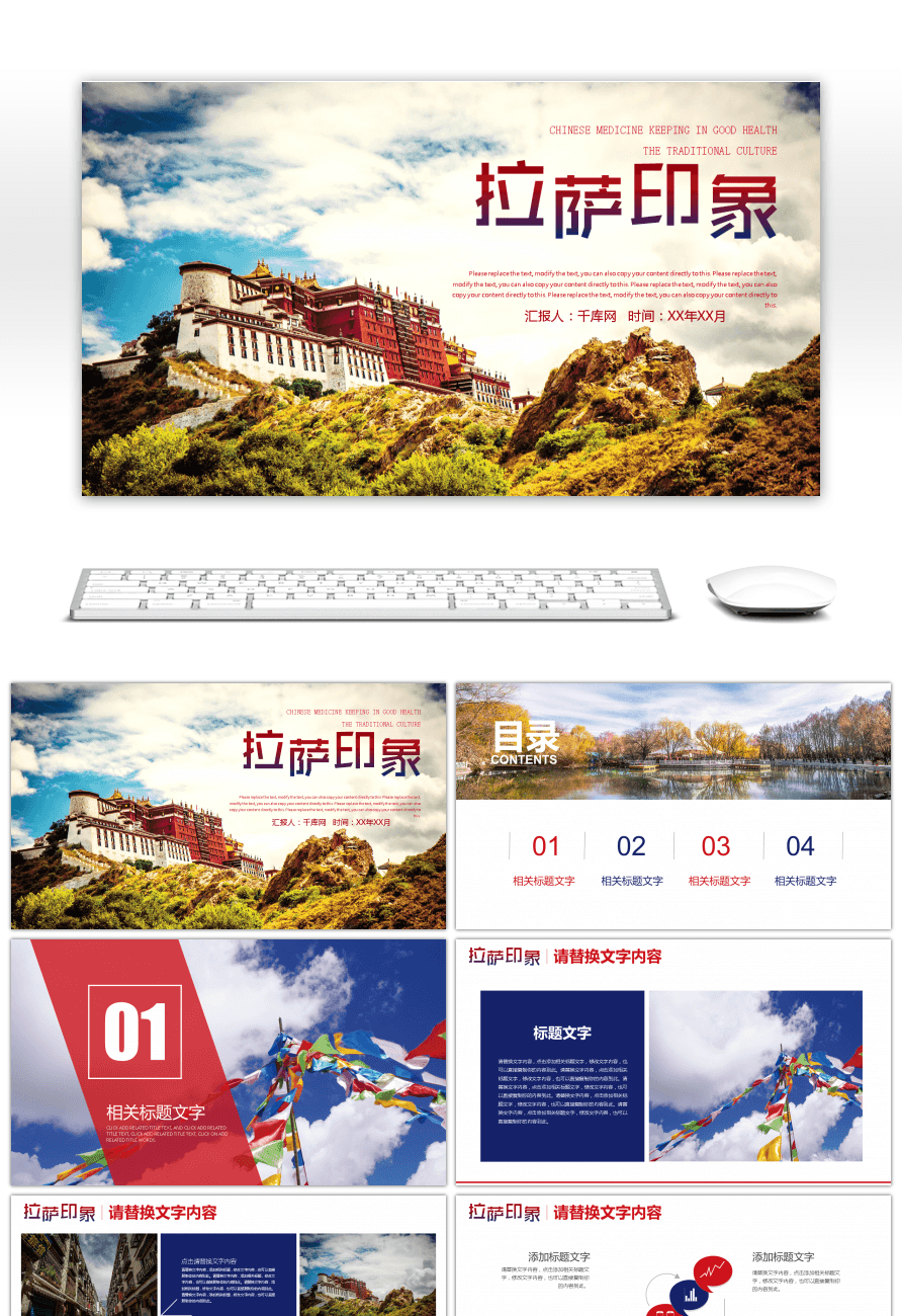 Tourism powerpoint template choice image templates example free awesome potala palace tibet culture tibet tourism ppt template for potala palace tibet culture tibet tourism toneelgroepblik Image collections