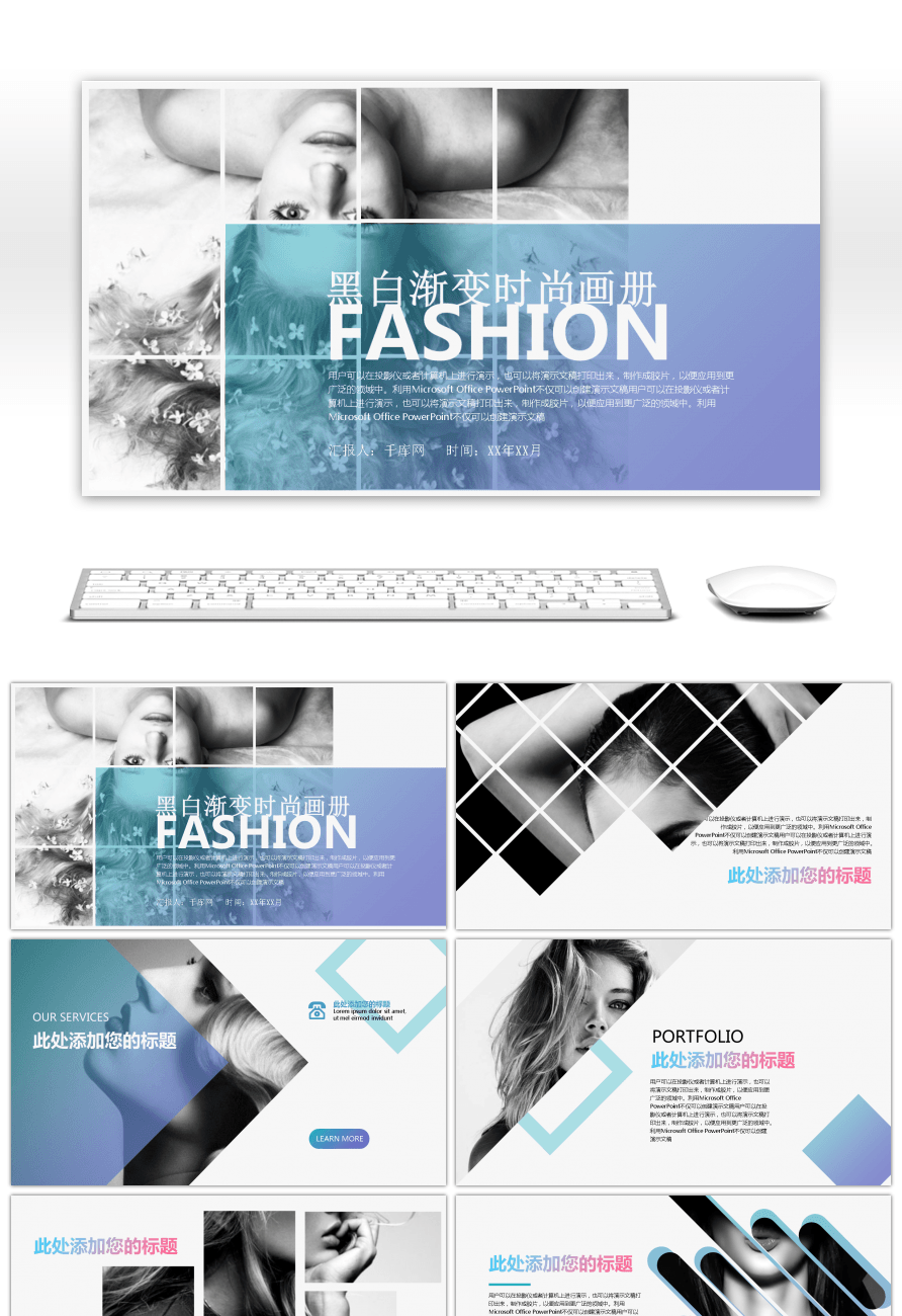 Awesome black and white gradient high end fashion model album ppt black and white gradient high end fashion model album ppt template toneelgroepblik Images