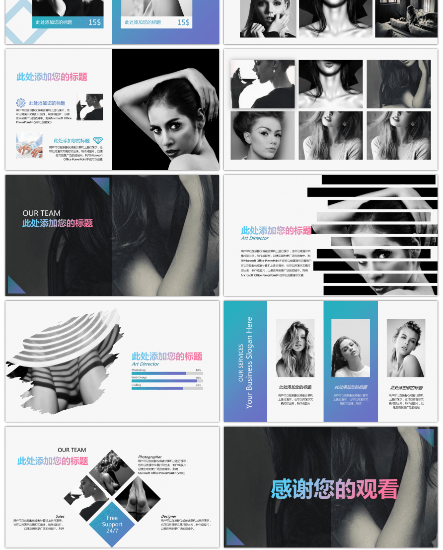 Awesome black and white gradient high end fashion model album ppt template for free download on Fashion and style ppt