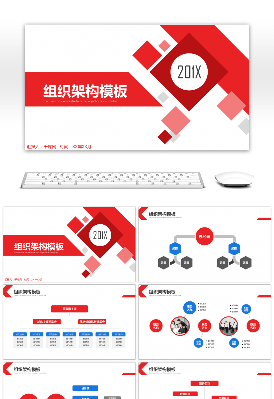 Awesome ppt template for the organizational structure of the red and ...