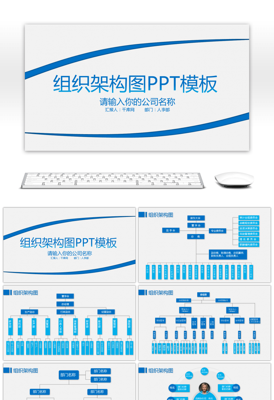 Awesome Blue Compact Enterprise Organization Chart Ppt Template For