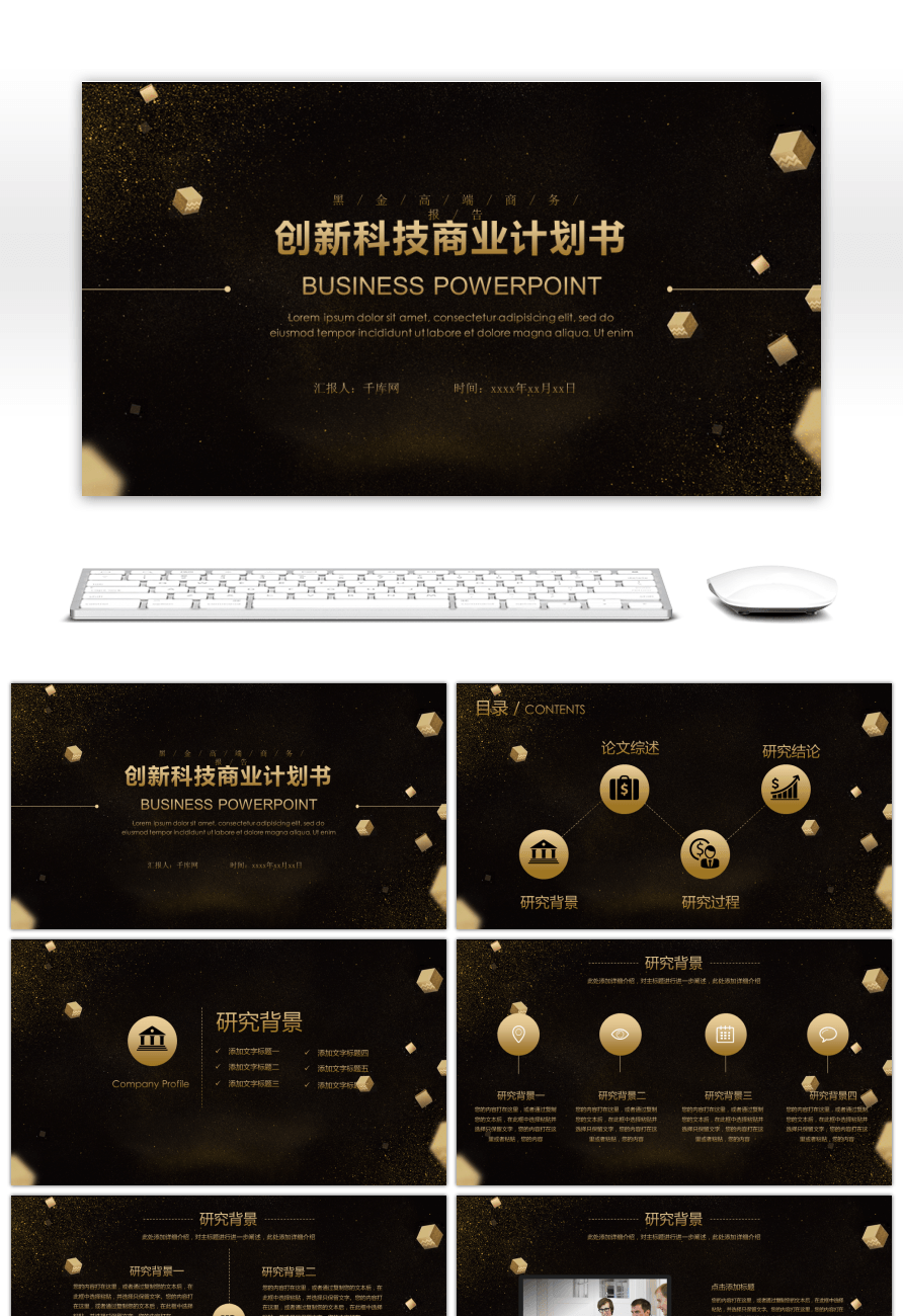 Awesome black gold innovation technology business project plan ppt black gold innovation technology business project plan ppt template toneelgroepblik Image collections