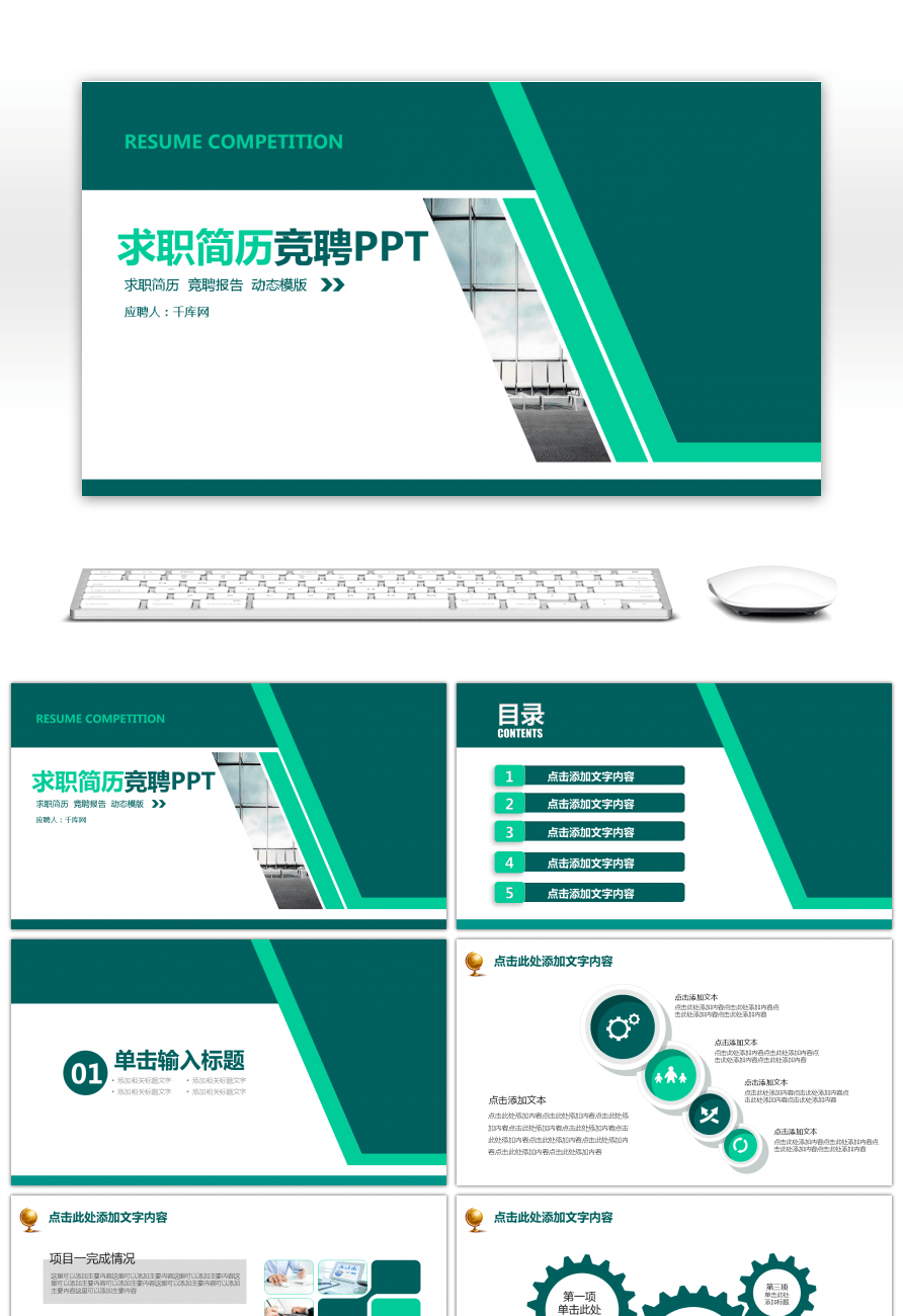 awesome simple personal job resume template ppt