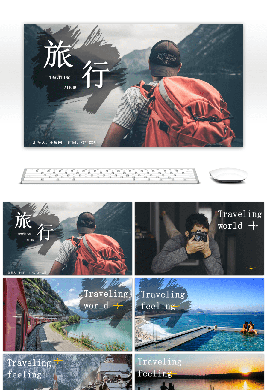 Awesome Travel Album Dynamic Ppt Template For Free Download