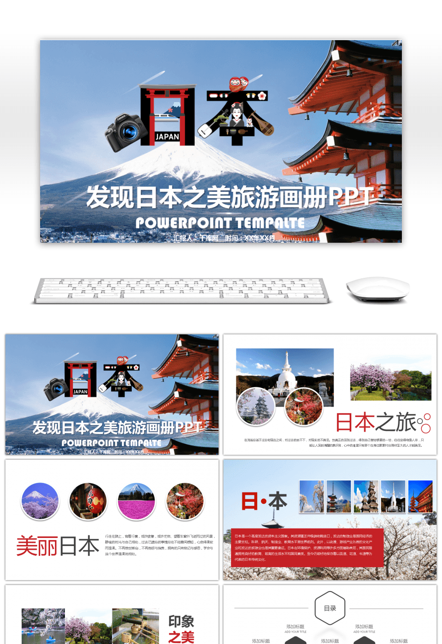 Awesome ppt template for the discovery of the album of japanese this ppt template is free for personal use additionally if you are subscribed to our premium account when using this ppt template you can avoid toneelgroepblik Choice Image