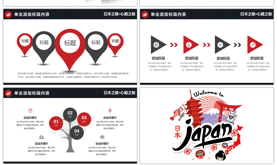 Awesome ppt template for the discovery of the album of japanese ppt template for the discovery of the album of japanese beauty tourism album toneelgroepblik Images