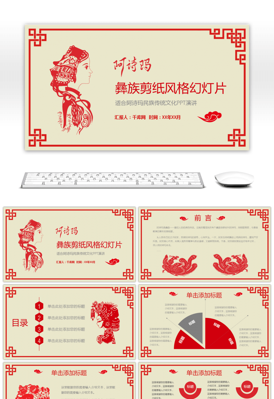 Awesome paper cutting culture style of the yi nationality ...