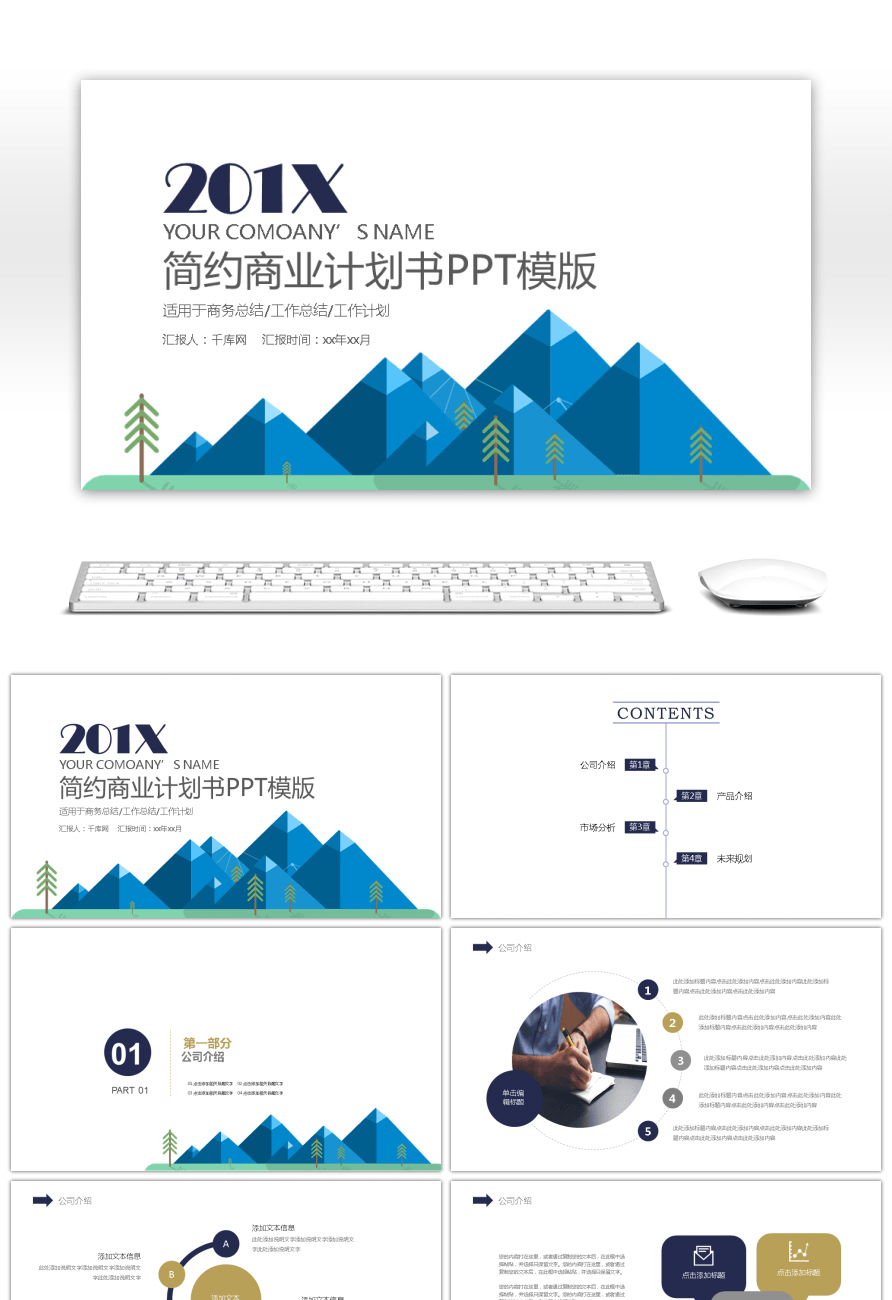 Awesome simple blue flattened mountain peak business plan ppt simple blue flattened mountain peak business plan ppt template toneelgroepblik Image collections