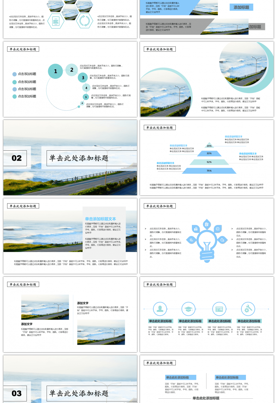 Awesome Blue Ocean Fresh Summer Tourism Background Ppt Template For