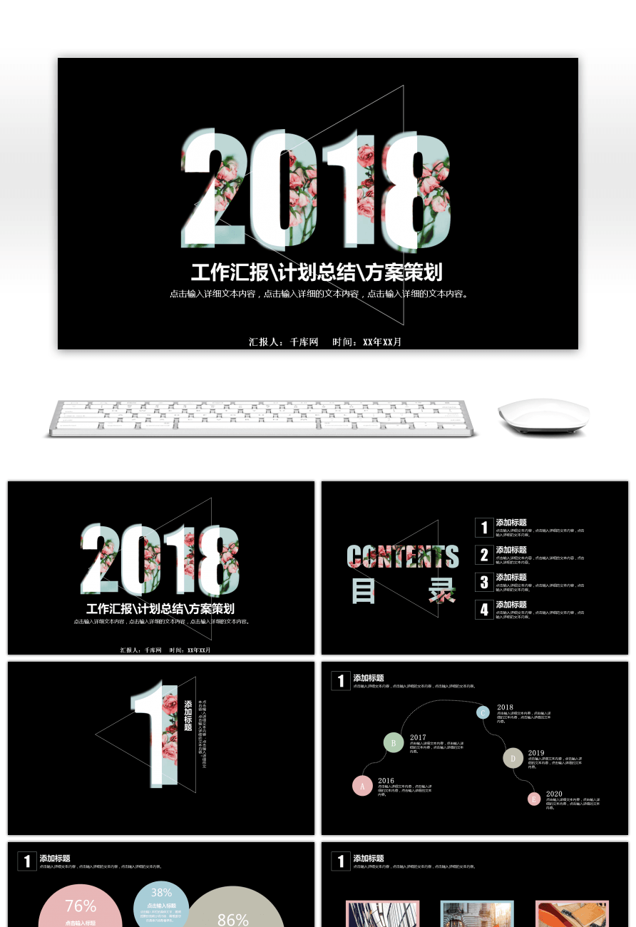 Awesome high end dazzling black petals work report new year plan ppt high end dazzling black petals work report new year plan ppt template toneelgroepblik Gallery