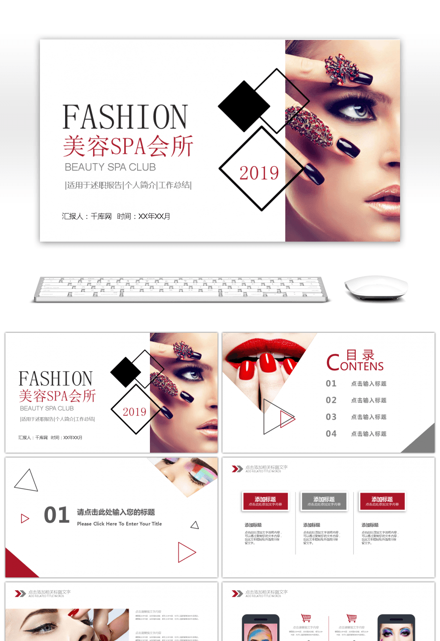 Awesome fashion beauty cosmetic cosmetic ppt template for unlimited fashion beauty cosmetic cosmetic ppt template toneelgroepblik