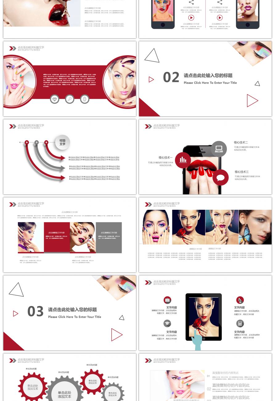 Awesome fashion beauty cosmetic cosmetic ppt template for unlimited fashion beauty cosmetic cosmetic ppt template fashion beauty cosmetic cosmetic ppt template toneelgroepblik Choice Image