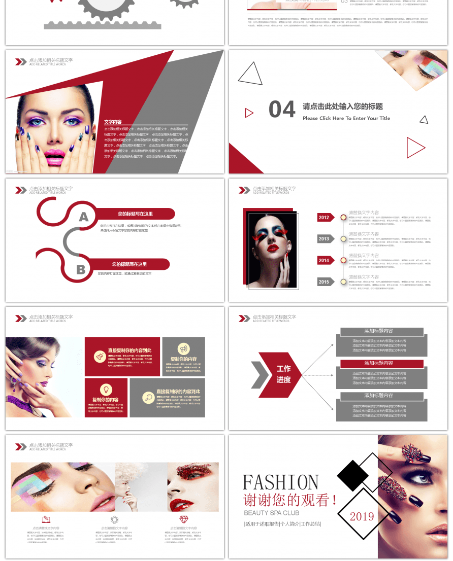 Awesome fashion beauty cosmetic cosmetic ppt template for unlimited fashion beauty cosmetic cosmetic ppt template toneelgroepblik Choice Image