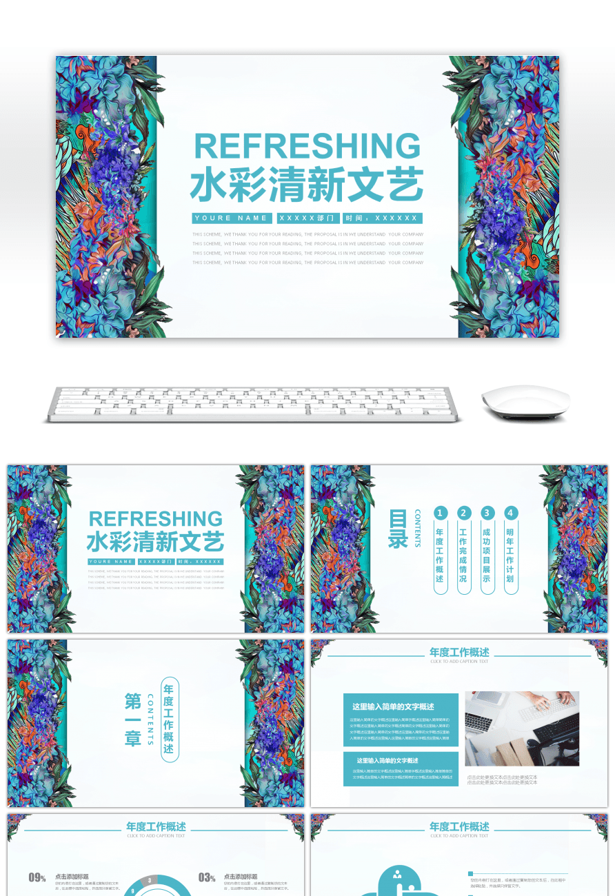 Awesome Water Color Fresh Air Annual Work Plan Ppt Template For Free - Fresh cool ppt designs scheme