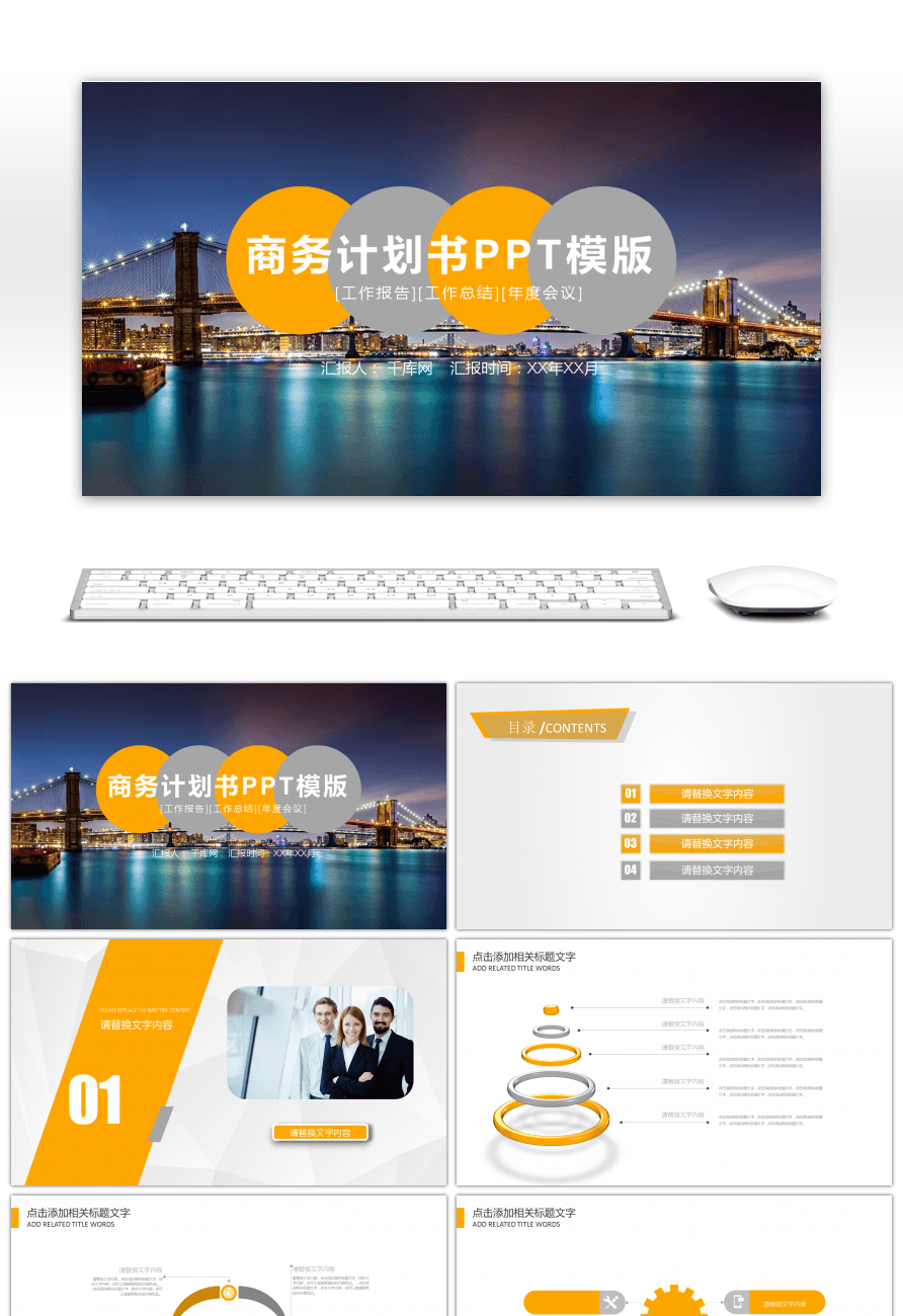 Awesome bridge night view business plan ppt template for free bridge night view business plan ppt template toneelgroepblik Image collections