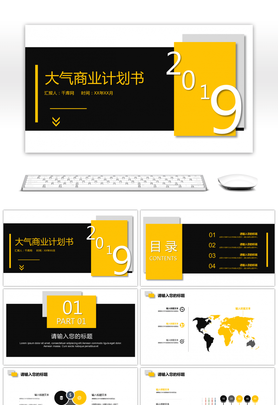 Awesome Air Black And Yellow Business Plan Ppt Template For