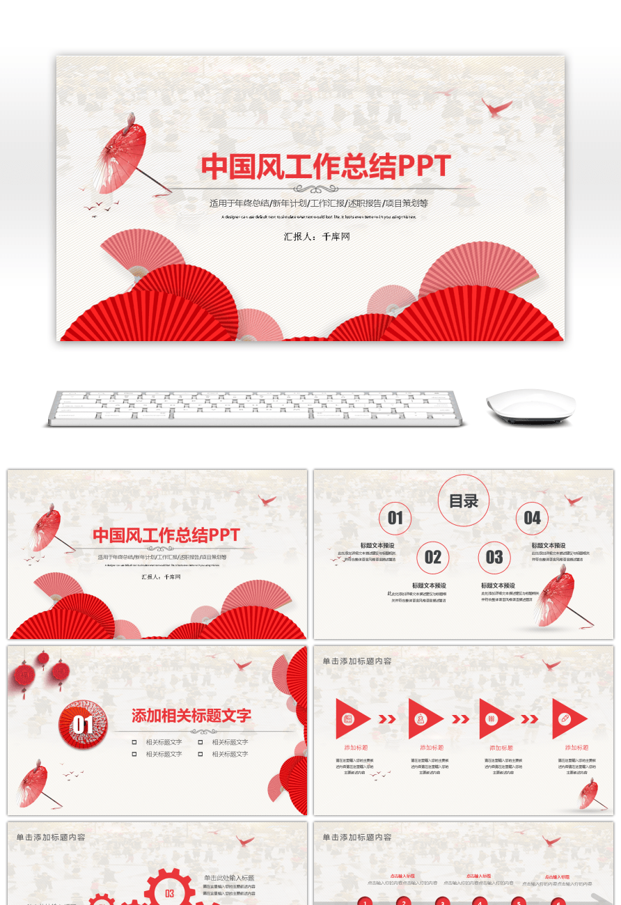 Awesome the red umbrella china wind fan air summary ppt template the red umbrella china wind fan air summary ppt template toneelgroepblik Images