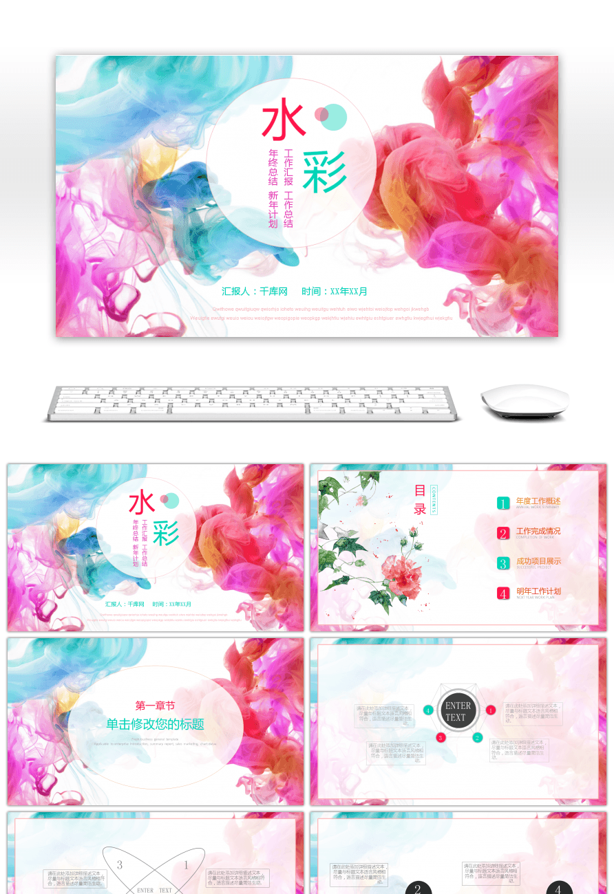 awesome multicolor watercolor business office general