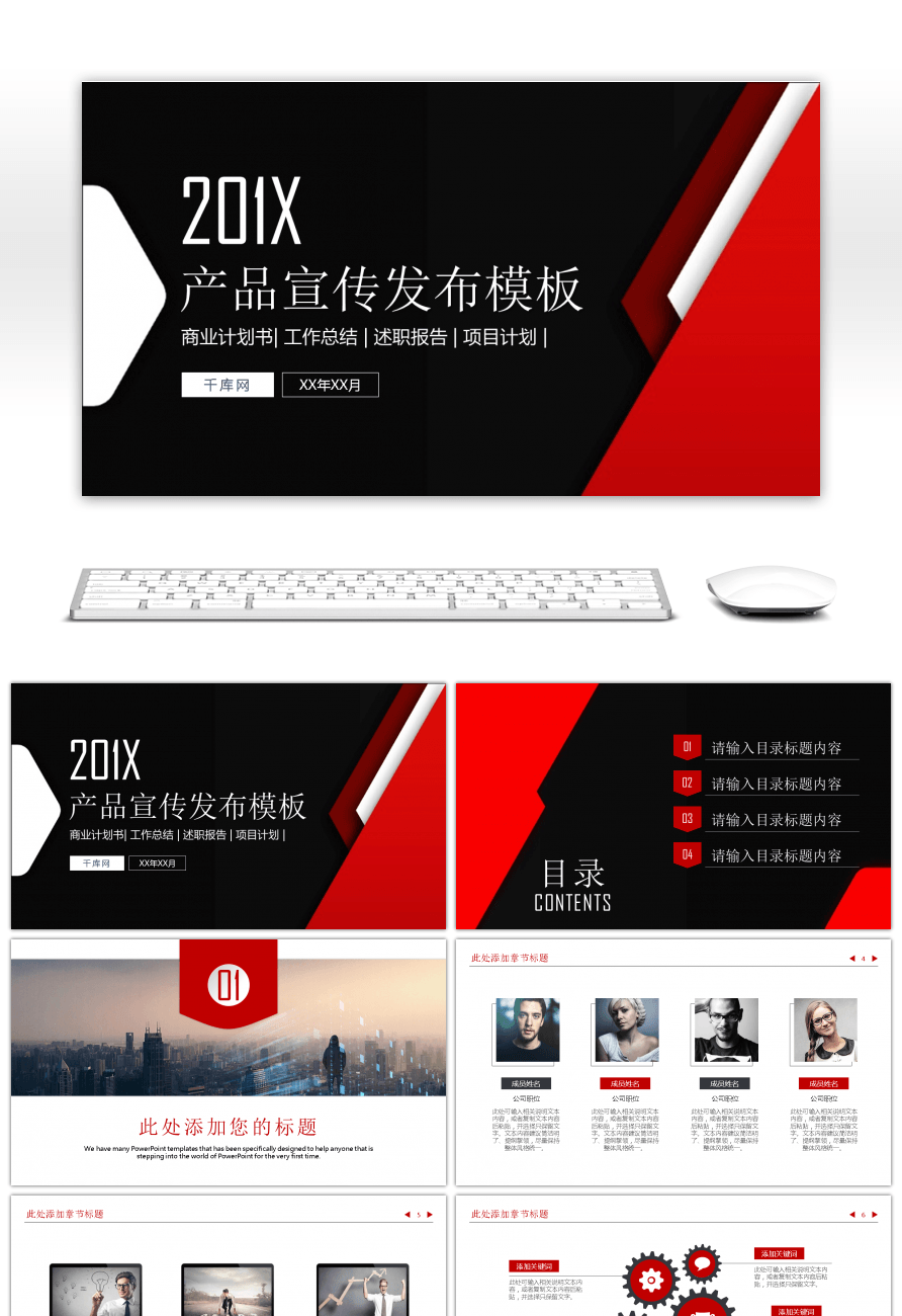 Awesome the red and black style product publicity release ppt the red and black style product publicity release ppt template toneelgroepblik Image collections
