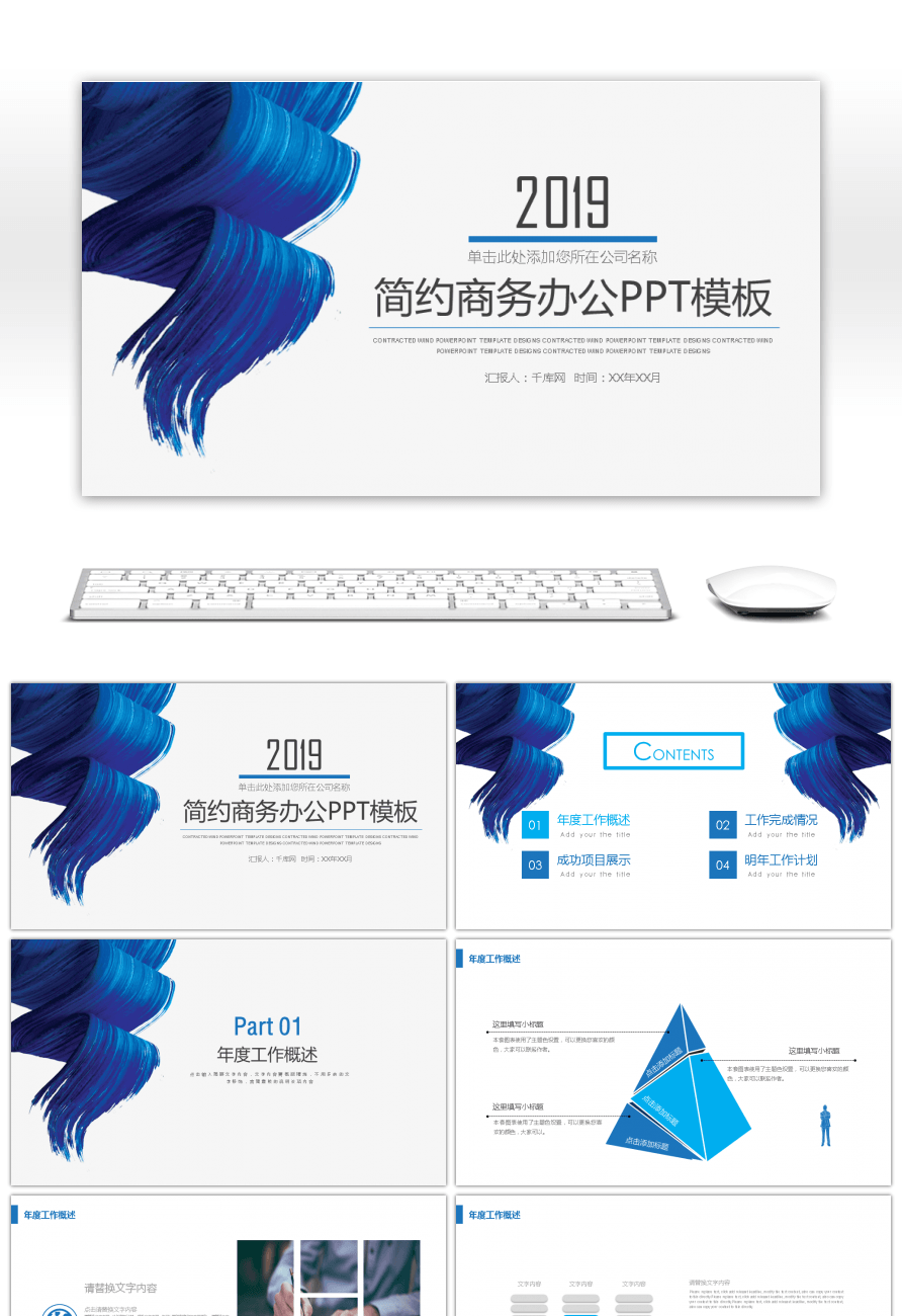 Awesome blue watercolor business office ppt template for unlimited blue watercolor business office ppt template toneelgroepblik Image collections