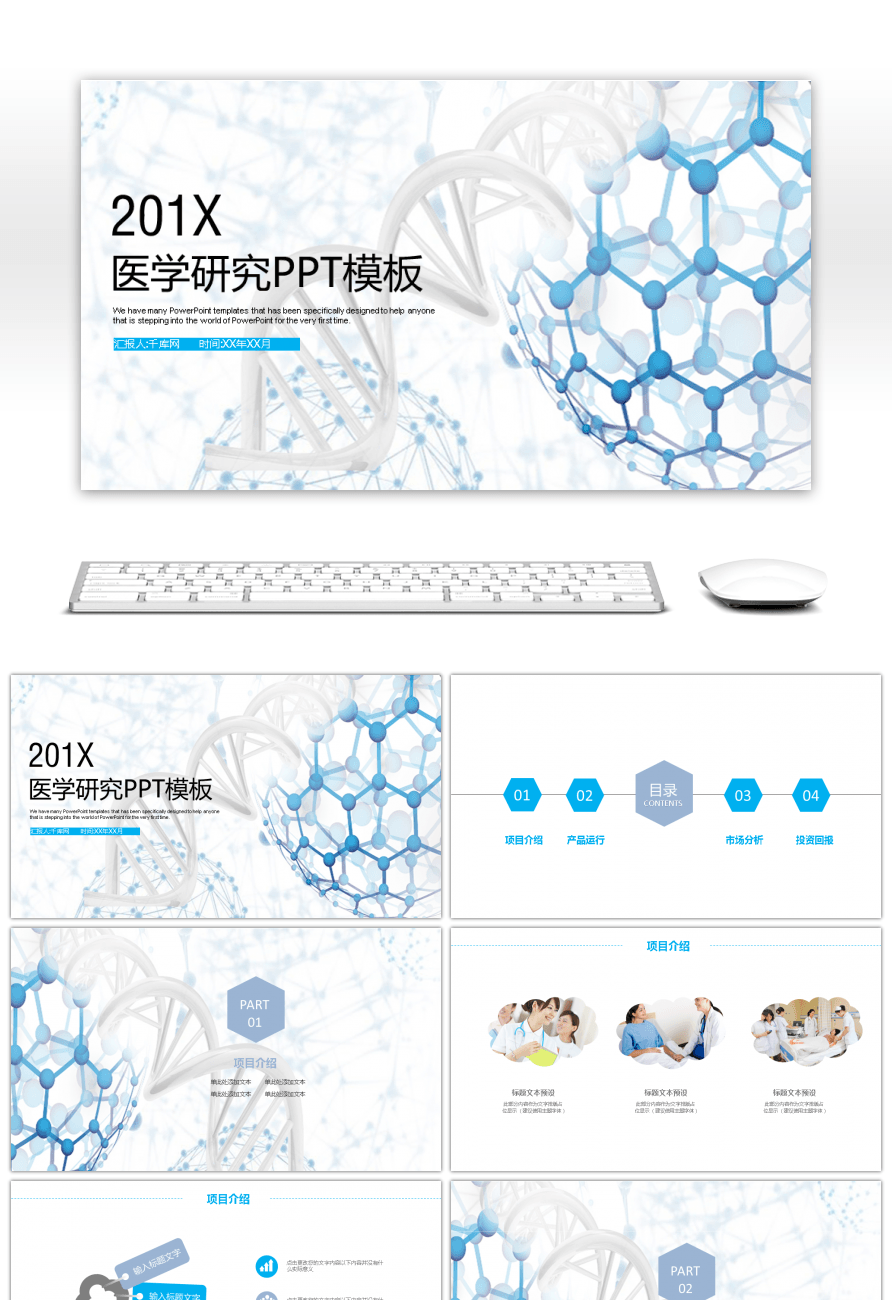 Awesome medical research cell molecular ppt template for free when using this ppt template you can avoid crediting the source to pngtree click here medical research toneelgroepblik Image collections
