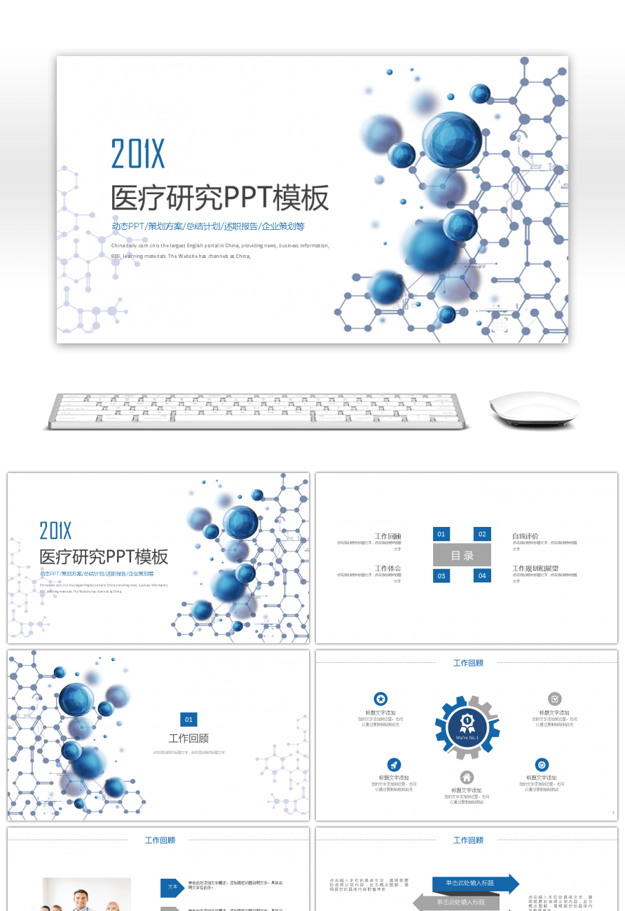 Awesome a simple ppt template for medical medical research molecules a simple ppt template for medical medical research molecules toneelgroepblik