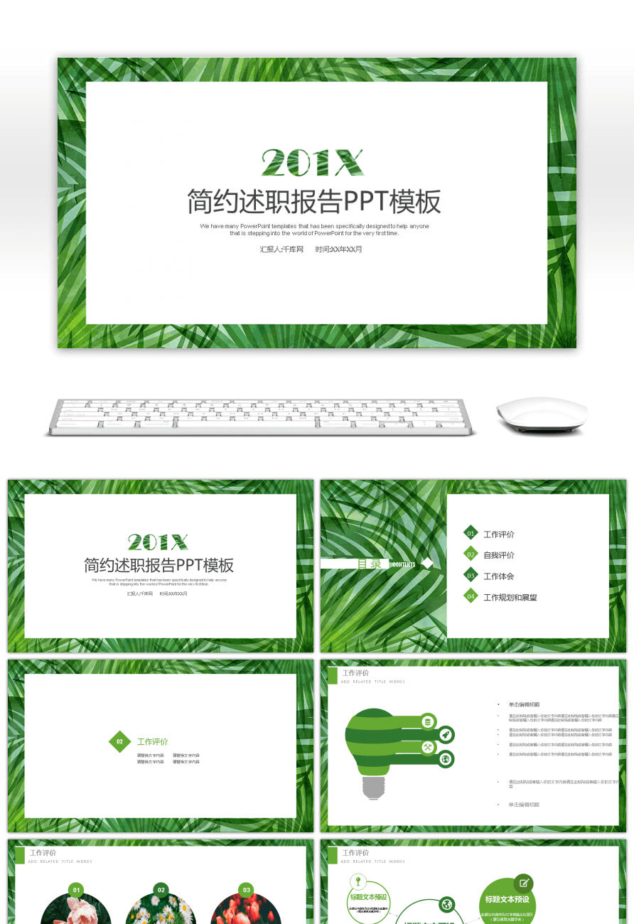 Awesome the report leaves small fresh simple ppt templates for the report leaves small fresh simple ppt templates toneelgroepblik Choice Image