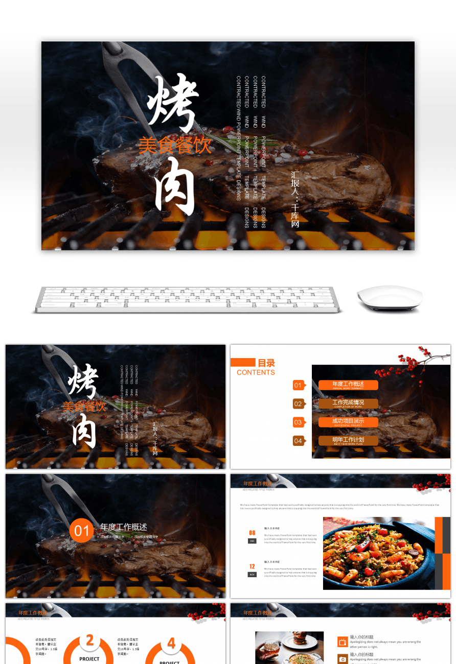 Awesome food and food theme restaurant propaganda food introduction food and food theme restaurant propaganda food introduction ppt template toneelgroepblik Gallery