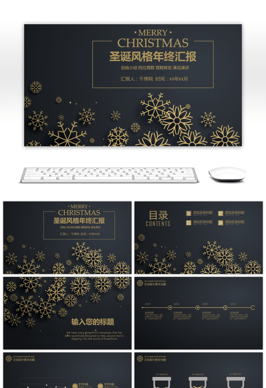 Awesome black gold atmosphere christmas year end report ppt template black gold atmosphere christmas year end report ppt template toneelgroepblik Choice Image