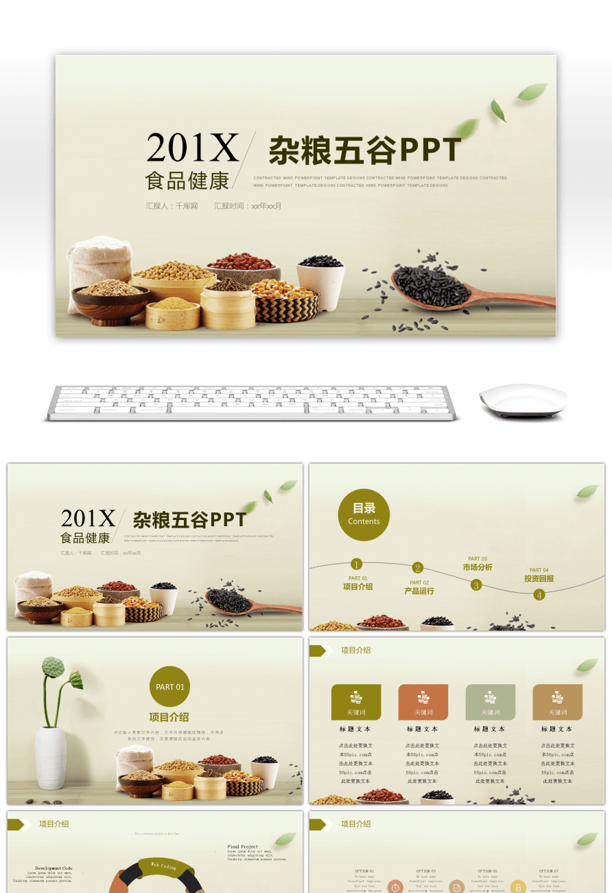 Awesome agricultural products organic food agricultural harvest five agricultural products organic food agricultural harvest five grain hybrid grain ppt template toneelgroepblik Choice Image