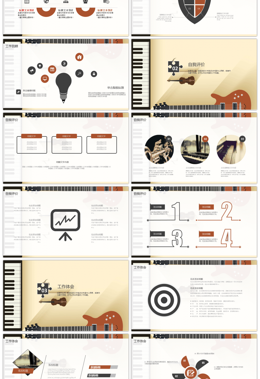 Awesome ppt template for the open class of elegant art music ppt template for the open class of elegant art music teachers toneelgroepblik Image collections