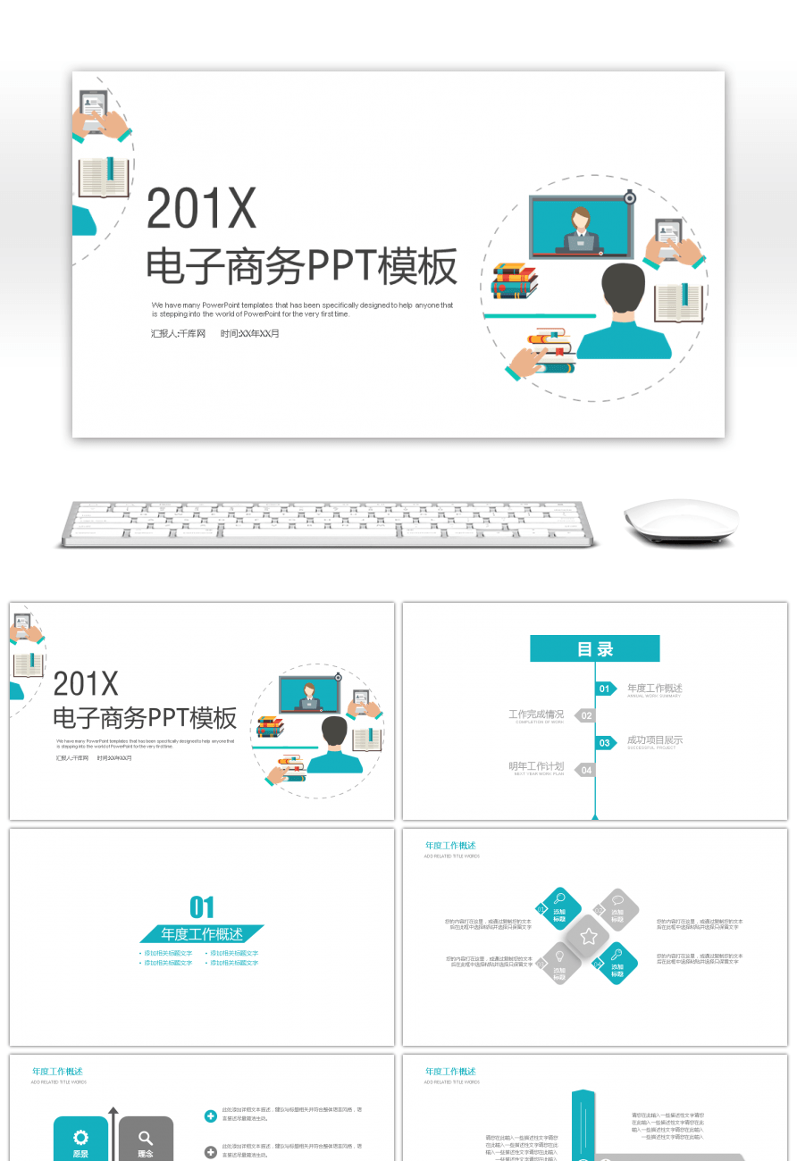 Awesome flat e commerce internet financial ppt template for free flat e commerce internet financial ppt template toneelgroepblik Images