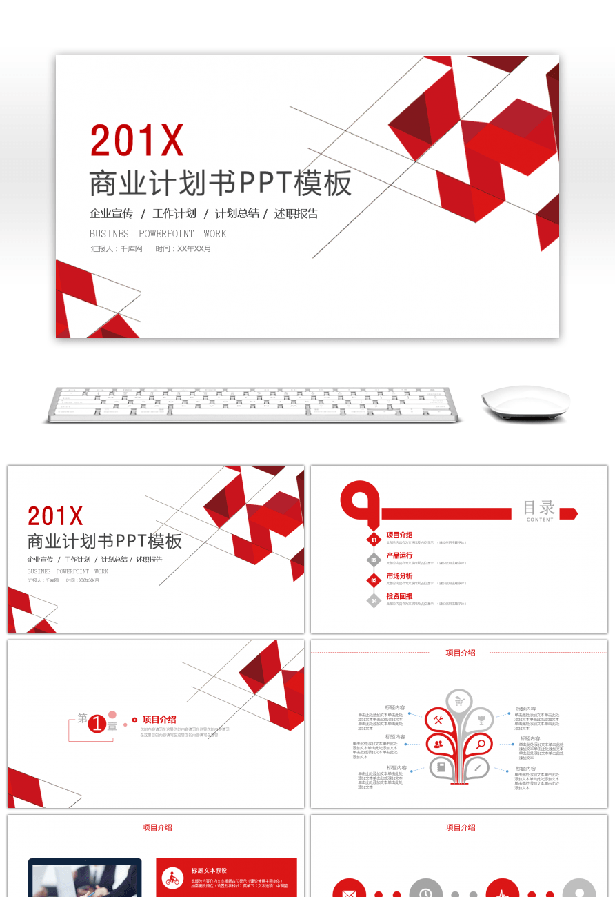 Awesome Simple Red And White Style Low Polygon Business Plan Ppt