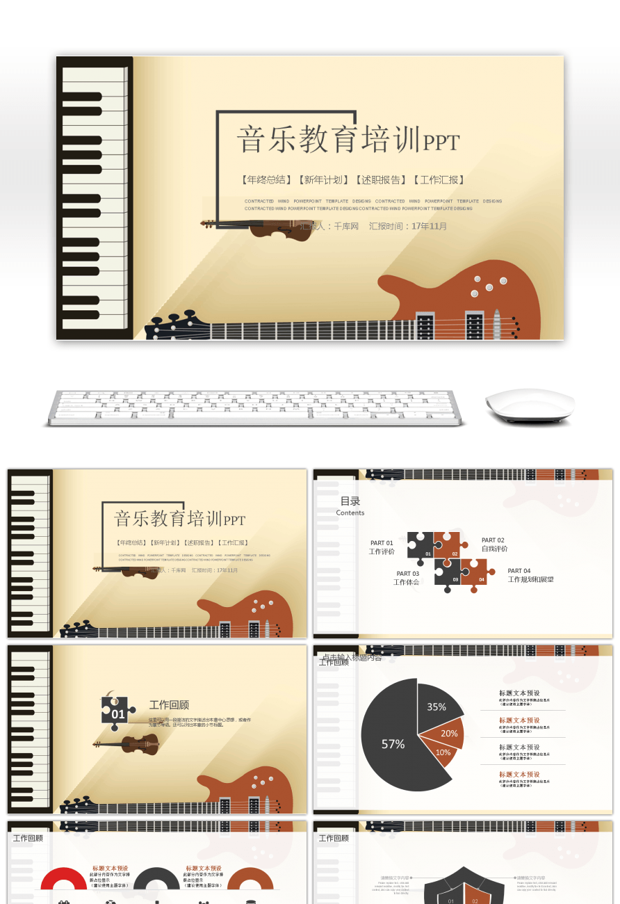 Awesome Creative Guitar Music Education And Training Ppt Template