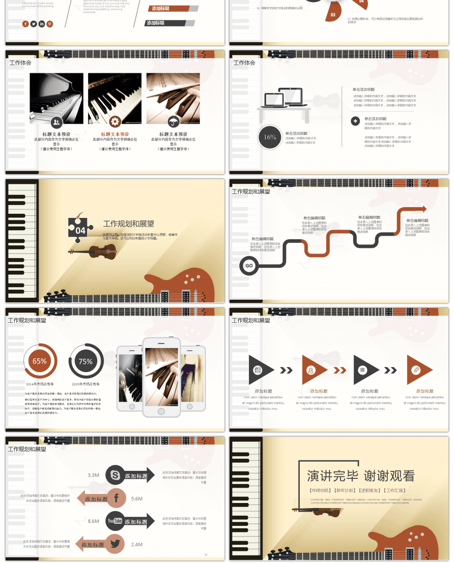Awesome creative guitar music education and training ppt template creative guitar music education and training ppt template toneelgroepblik Images
