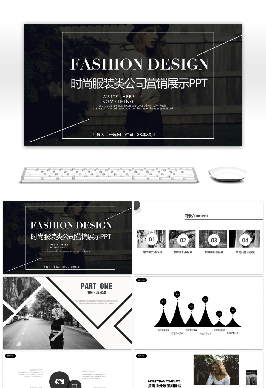 Awesome magazine wind fashion clothing company marketing