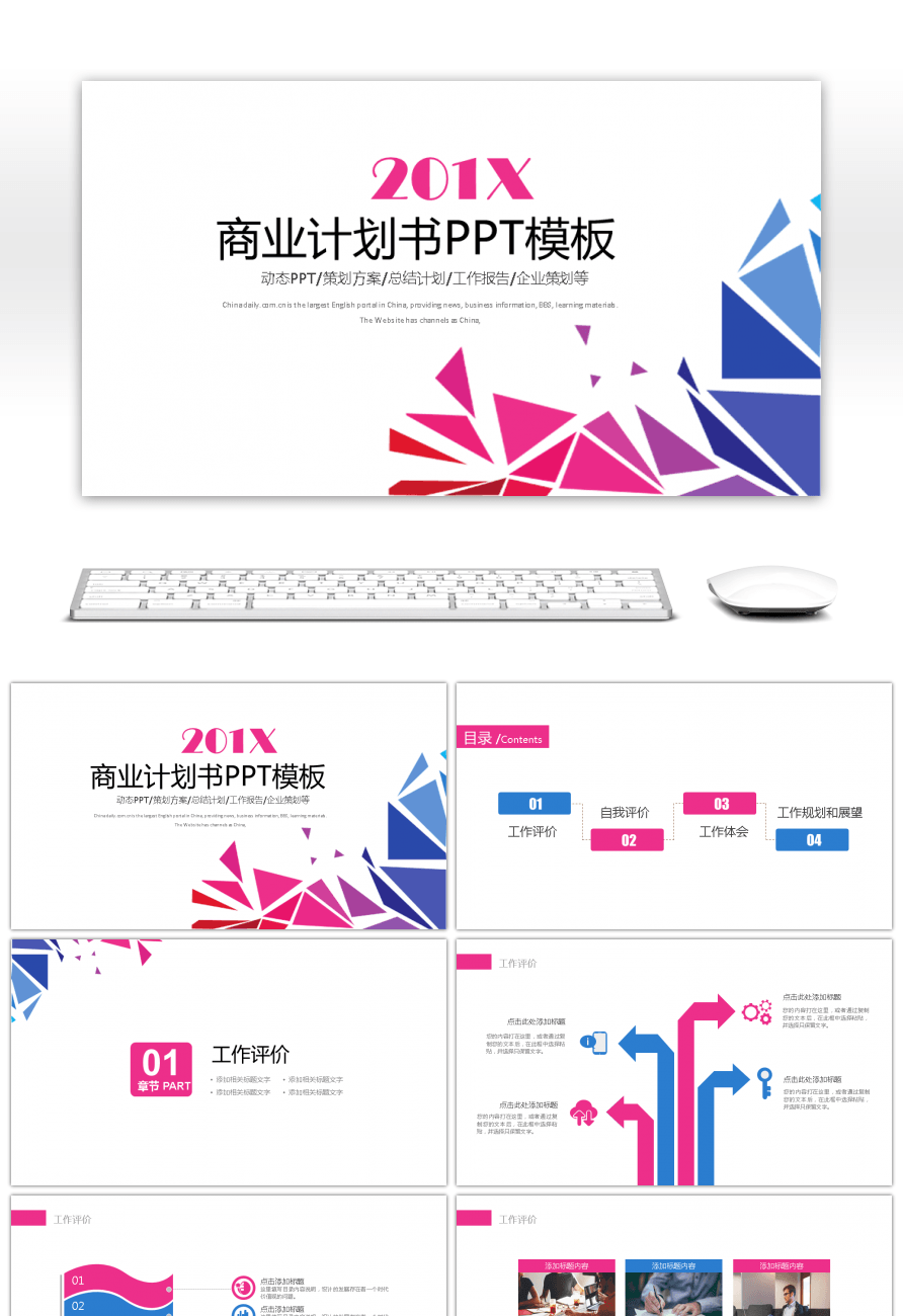Awesome low polygon colorful business plan template ppt for free low polygon colorful business plan template ppt cheaphphosting Image collections