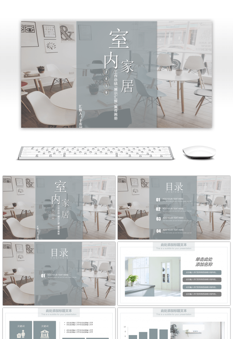 Awesome fresh air indoor furniture decoration display ppt template fresh air indoor furniture decoration display ppt template toneelgroepblik Image collections