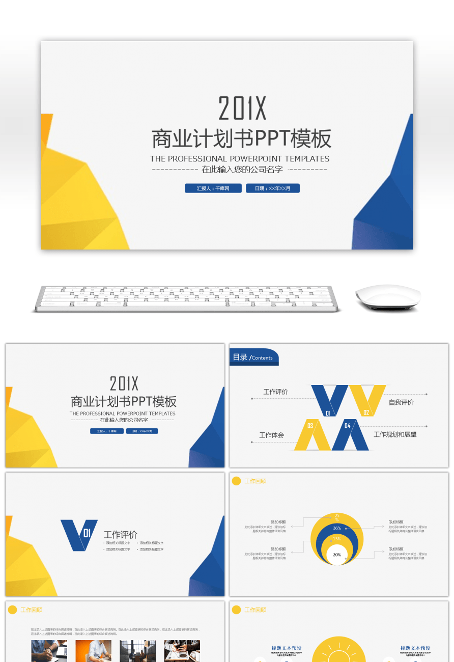 Awesome Yellow And Blue Style Minimalist Business Plan Ppt Template