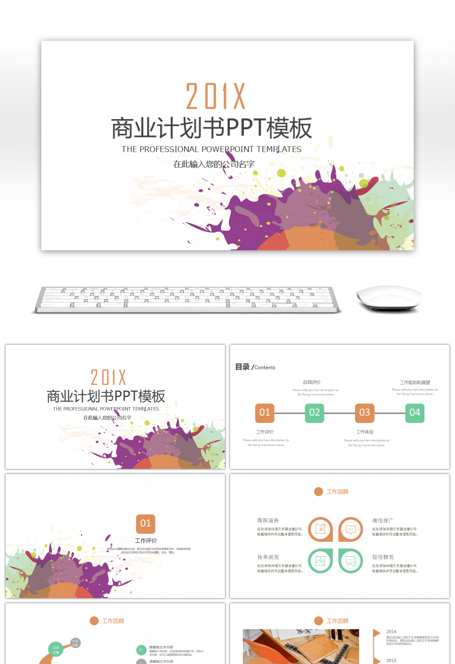 Awesome creative watercolor ink business plan template ppt for free creative watercolor ink business plan template ppt wajeb Images