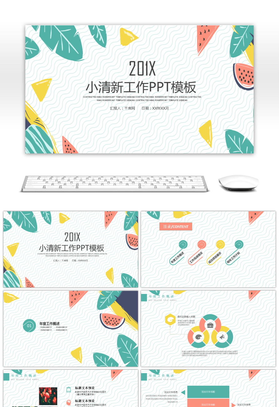 Awesome summer hand-painted small fresh work report ppt template for ...