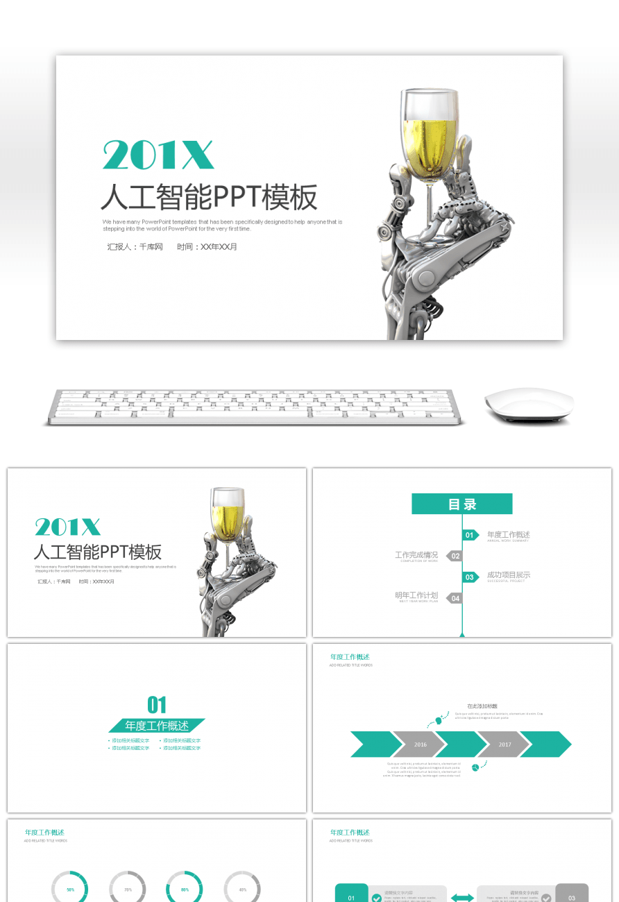 Internet powerpoint template image collections templates example awesome simple atmospheric artificial intelligence internet ppt simple atmospheric artificial intelligence internet ppt template alramifo image toneelgroepblik Gallery
