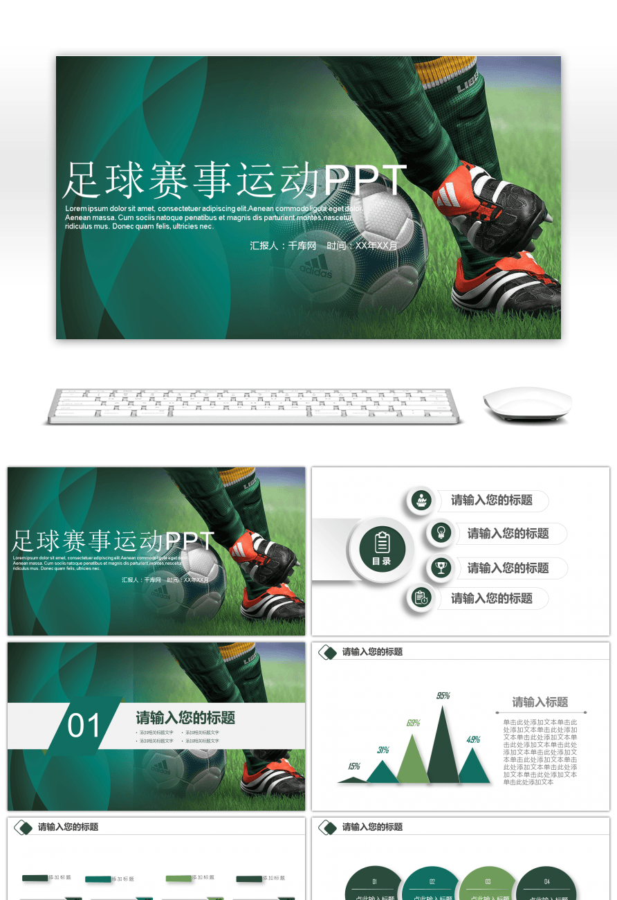 Awesome Football Game Sports Talk Report Summary Ppt Template For
