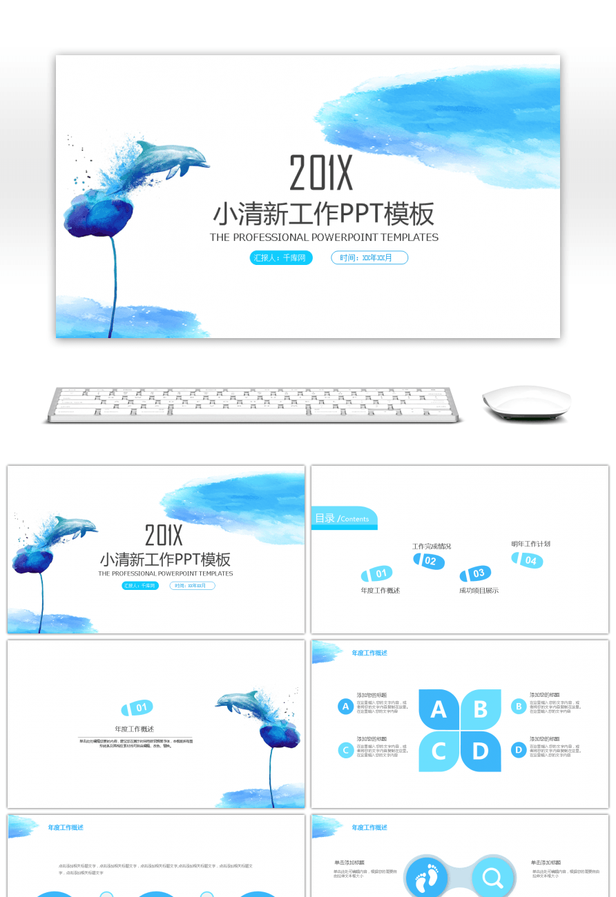 Awesome blue sea dolphin small fresh work report ppt template for ...