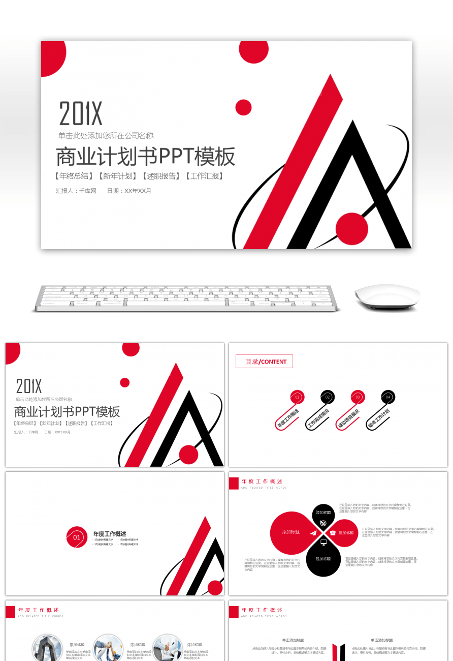 Awesome Creative Geometric Triangle Business Plan Ppt Template For