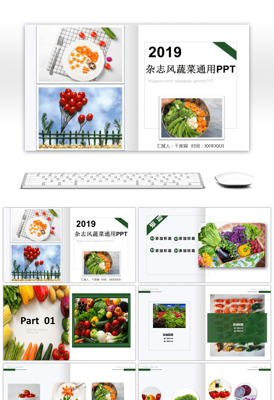 Awesome magazine wind vegetable industry summary general ppt magazine wind vegetable industry summary general ppt template alramifo Gallery