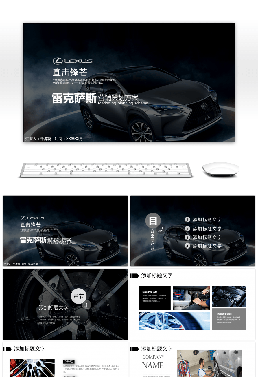 Awesome lexus automobile marketing report ppt templates for free lexus automobile marketing report ppt templates toneelgroepblik Image collections