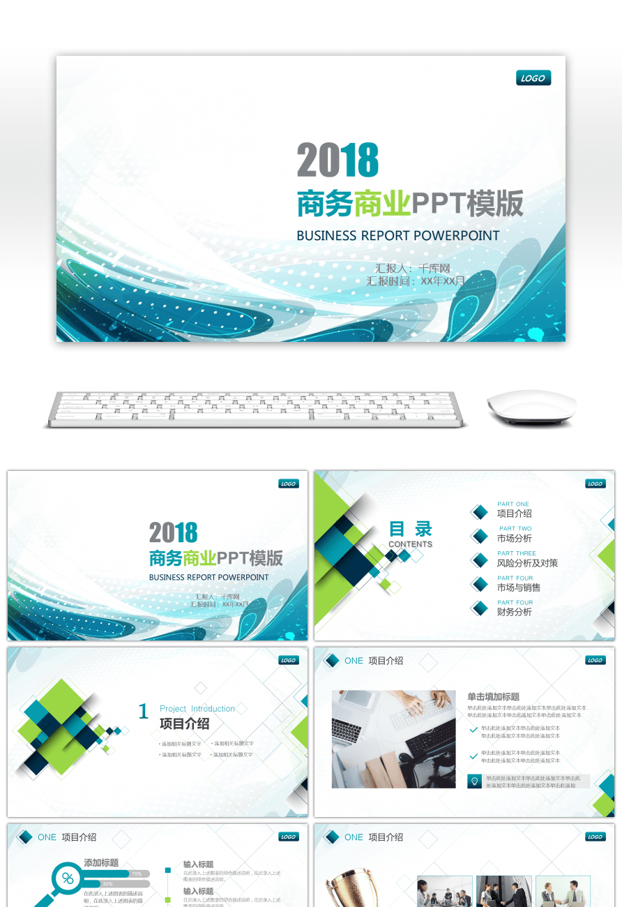 Awesome blue and green square business report ppt template for free blue and green square business report ppt template toneelgroepblik Gallery